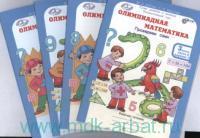 Олимпиадная математика : рабочая тетрадь для 3-го класса : в 4 ч. (ФГОС)