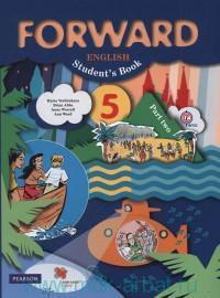 Английский язык : 5-й класс : учебник для общеобразовательных организаций. В 2 ч. Ч.2 = English 5 : Student`s Book : Part two (Алгоритм успеха. ФГОС)