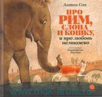 Про Рим, слона и кошку, и про любовь немножко : сказка