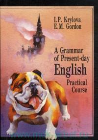 Грамматика современного английского языка : учебник для институтов и факультетов иностранных языков