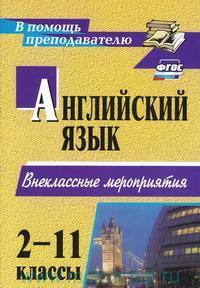Английский язык : 2-11-й классы : внеклассные мероприятия (ФГОС)