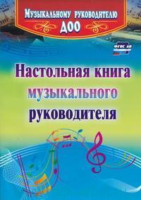 Настольная книга музыкального руководителя (соответствует ФГОС ДО)