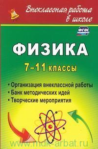 Физика : 7-11-й классы : организация внеклассной работы. Банк методических идей. Творческие мероприятия (ФГОС)