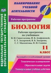 Биология : 11-й класс : рабочие программы по учебникам В. И. Сивоглазова, И. Б. Агафоновой, Е. Т. Захаровой и др. : базовый и углубленный уровни (ФГОС)
