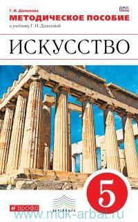 Искусство : 5-й класс : методическое пособие к учебнику Г. И. Даниловой (Вертикаль. ФГОС)