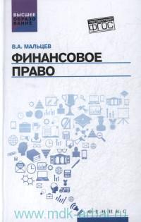 Финансовое право : учебник (соответствует ФГОС)