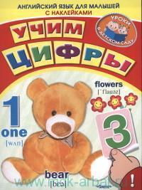 Английский язык для малышей с наклейками. Учим цифры : книжка с наклейками : для детей от 4 лет