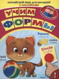 Английский язык для малышей с наклейками. Учим формы : книжка с наклейками 4+