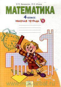 Математика : рабочая тетрадь для 4-го класса. В 2 ч. Ч.1 (ФГОС начального общего образования)