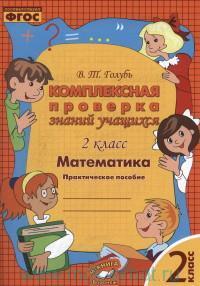 Комплексная проверка знаний учащихся : Математика : 2-й класс : практическое пособие для начальной школы (соответствует ФГОС)