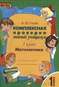 Комплексная проверка знаний учащихся : Математика : 1-й класс : практическое пособие для начальной школы (соответствует ФГОС)