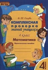 Комплексная проверка знаний учащихся : Математика : 4-й класс : практическое пособие для начальной школы (соответствует ФГОС)
