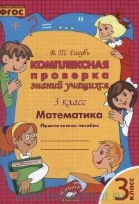 Комплексная проверка знаний учащихся : Математика : 3-й класс : практическое пособие для начальной школы (соответствует ФГОС)