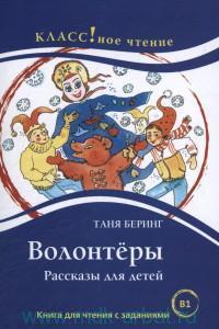 Волонтеры. Рассказы для детей : книга для чтения с заданиями для изучающих русский язык как иностранный : В1