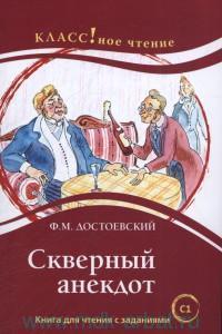 Скверный анекдот : книга для чтения с заданиями для изучающих русский язык как иностранный : С1