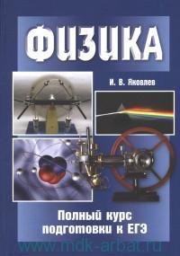 Физика : полный курс подготовки к ЕГЭ