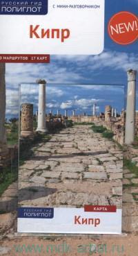 Кипр : путеводитель с мини-разговорником : 20 маршрутов, 17 карт