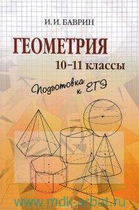 Геометрия : 9-11-й классы : подготовка к ЕГЭ