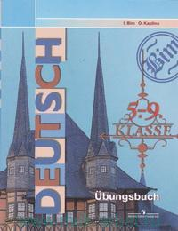 Немецкий язык : 5-9-й классы : сборник упражнений : учебное пособие для общеобразовательных организаций = Deutsch. 5-9 klasse : Ubungsbuch
