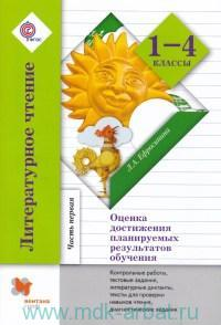 Литературное чтение : 1-4-й классы : оценка достижения планируемых результатов обучения : контрольные работы, тестовые задания, литературные диктанты, диагностические задания. В 2 ч. Ч.1 (ФГОС)