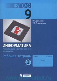 Информатика : рабочая тетрадь для 9-го класса. В 3 ч. Ч.3. Информационные технологии и общество (ФГОС)