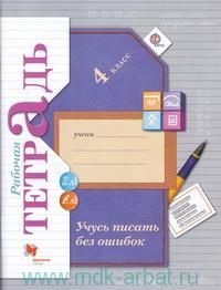 Учусь писать без ошибок : 4-й класс : рабочая тетрадь для учащихся общеобразовательных организаций (ФГОС)