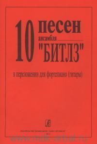 """10 песен ансамбля """"Битлз"""" в переложении для фортепиано (гитары) : переложение Г. И. Фиртича"""