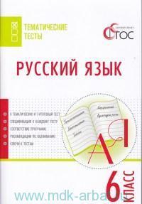 Русский язык : тематические тесты : 6-й класс (ФГОС)