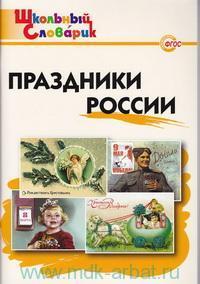 Праздники России : Начальная школа