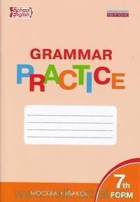 Английский язык : грамматический тренажёр = Grammar Practice : 7-й класс (соответствует ФГОС)