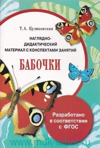Бабочки : наглядно-дидактический материал с конспектами занятий : разработано в соответствии с ФГОС