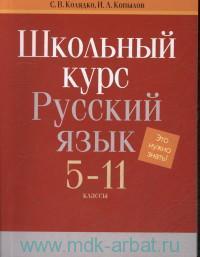 Школьный курс : русский язык : 5-11-й классы