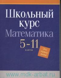 Школьный курс : математика : 5-11-й классы