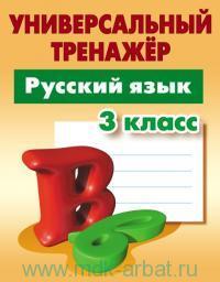 Русский язык : 3-й класс : универсальный тренажёр