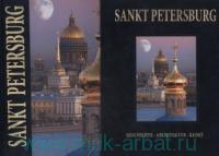 Sankt Petersburg. Peterhof, Zarskoje Selo, Pawlowsk, Gatschina, Oranienbaum, Strelna, Kronstadt = Санкт-Петербург
