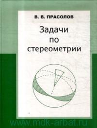 Задачи по стереометрии : учебное пособие