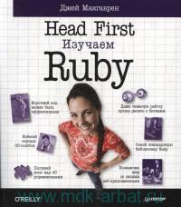 Head First. Изучаем Rudy