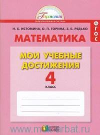 Мои учебные достижения : 4-й класс : тетрадь по математике : контрольные работы к учебнику для общеобразовательных организаций (Гармония. ФГОС)