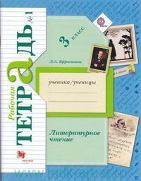 Литературное чтение : 3-й класс : рабочая тетрадь №1 для учащихся общеобразовательных организаций (ФГОС)
