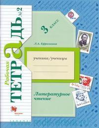 Литературное чтение : 3-й класс : рабочая тетрадь №2 для учащихся общеобразовательных организаций (ФГОС)