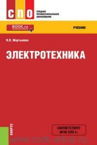 Электротехника : учебник (ФГОС СПО 3+)