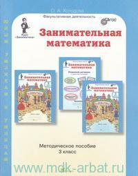 Занимательная математика : методическое пособие для 3-го класса (ФГОС)