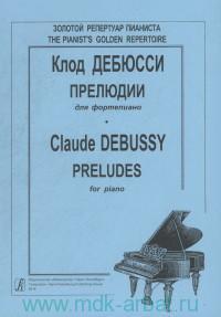 Прелюдии : для фортепиано = Preludes : For Piano