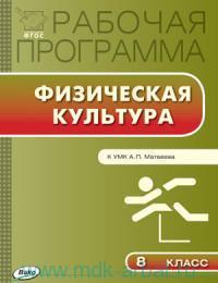 Рабочая программа по физической культуре : 8-й класс : К УМК А. П. Матвеева (М.: Просвещение) (соответствует ФГОС)