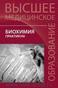 """Биохимия : практикум : для студентов специальностей """"Лечебное дело"""" и """"Фармация"""""""