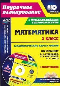 Математика : 1-й класс : технологические карты уроков по учебнику В. Н. Рудницкой, Е. Э. Кочуровой, О. А. Рыдзе : 1 полугодие (ФГОС)