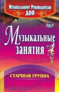 Музыкальные занятия : старшая группа (ФГОС ДО)