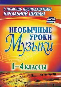 Необычные уроки музыки : 1-4-й классы (ФГОС)