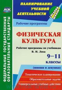 Физическая культура : 9-11-й классы (юноши и девушки) : рабочие программы по учебникам В. И. Ляха