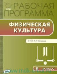 Рабочая программа по физической культуре : 9-й класс : К УМК А. П. Матвеева (М.: Просвещение) (соответствует ФГОС)